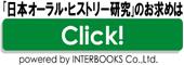 日本オーラスヒストリー研究のお求め