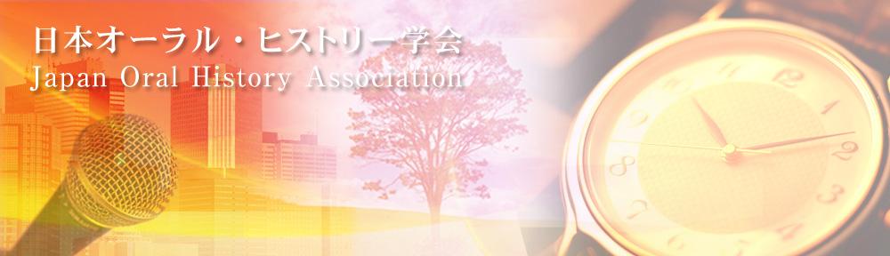日本オーラル・ヒストリー学会